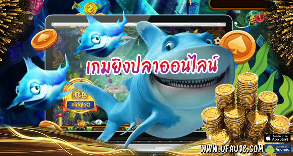 เกมยิงปลาออนไลน์